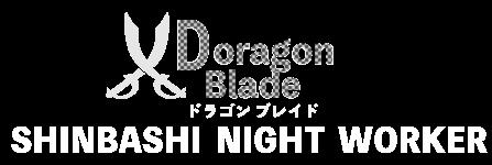 ドラゴンブレイド SHINBASHI NIGHT WORKER