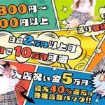日収2万円以上!新橋のガールズバー #しゅがーらっしゅ